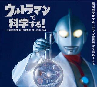 ウルトラマンで科学する!
