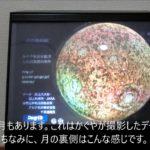 ダジックアース(dagik earth)で宇宙を学ぶ