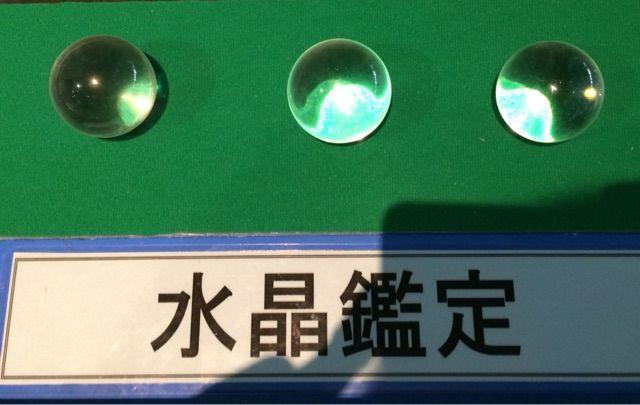 水晶玉鑑定