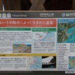 那智勝浦で地震の学習