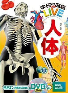 「学研の図鑑LIVE人体」ARで授業をつくる